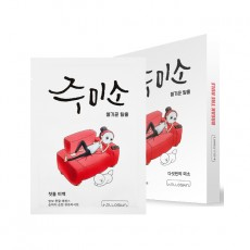 [Boss on Vacation] Jumiso Skin-Lightening Mask Sheet