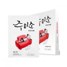 Jumiso Skin-Lightening Mask Sheet